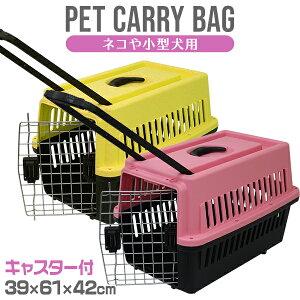 【送料無料】ペットキャリー 小型犬 猫 うさぎ ペット キャリー キャスター付き キャリー カート キャリー バッグ キャリー ケース pet10