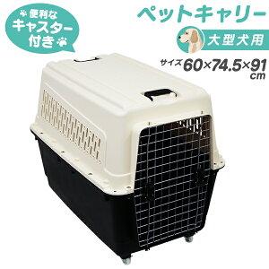 【ポイント7倍!】 ペット キャリー 犬用 大型犬 キャリーバッグ キャスター付 猫用キャリーバッグ