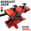 【レビューでクーポンGET】 バイク ジャッキ バイクジャッキ バイクリフト バイクスタンド 耐荷重500kg バイク用 メン…