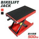 【レビューでクーポンGET】 バイク ジャッキ バイクジャッキ バイクリフト バイクスタンド 耐荷重500kg ゴムマット付…