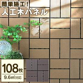 【4時間限定10%OFFクーポン(9/24 20:00〜23:59)】 人工木 ウッドパネル 108枚セット ウッドタイル 天然木粉 9.6平米用 ジョイント式 29.5×29.5cm ウッド ウッドデッキ パネル タイル ジョイント 木 屋上 81枚 正方形 フロアデッキバルコニー エクステリア ガーデン