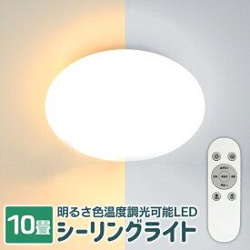 【ポイント10倍!】【2019モデル】 シーリングライト LED シーリングライト 10畳 リモコン付き 電球色 昼光色 LEDシーリングライト LEDライト 10段階調光 フローリングライト シーリング ライト おしゃれ 天井照明 照明 6畳 8畳