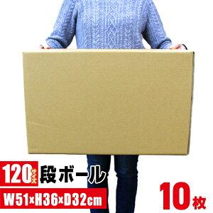 【レビューでクーポンGET】【10枚セット】【日本製】ダンボール 段ボール 120サイズ (510×360×320) 10枚 茶色 ダンボール 引越し ダンボール 120 ダンボール 引っ越し ダンボール箱 段ボール箱 段