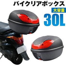 【レビューでクーポンGET】 バイク リアボックス 30L トップケース バイクボックス バイク用ボックス 着脱可能式 30リットル 大容量 原付 スクーター フルフェイス収納可能 ヘルメット入れ