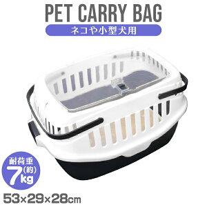 【3/1 ポイント10倍!】ペット キャリー バッグ 猫 ねこ ネコ 犬 うさぎ キャリーバッグ キャリーバック キャリーケース 7kgまで 猫用キャリーバッグ