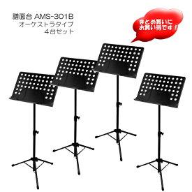 在庫あり【送料無料】オーケストラタイプ譜面台 AMS-301B 4本セット 学校 楽団 クラシック 吹奏楽 メニュー表