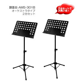 在庫あり【送料無料】オーケストラタイプ譜面台 AMS-301B 2本セット 学校 楽団 クラシック 吹奏楽 メニュー表