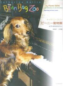 【楽譜】キャサリン・ロリン/ビーニー動物園(177860/ピアノがひけたワン!)【メール便対応 2点まで】