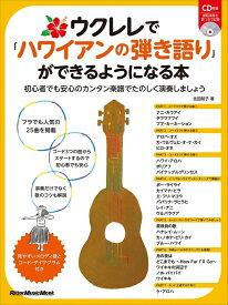 在庫あり【楽譜】ウクレレで「ハワイアンの弾き語り」ができるようになる本(CD付)(3255/リットーミュージック・ムック/初心者でも安心のカンタン楽譜でたのしく演奏しましょう)【メール便対応 1点まで】