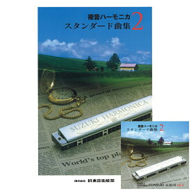 【模範演奏 CD付き】複音ハーモニカ/スタンダード曲集 2 (C・C#・Amの3本で演奏可能な曲集/初心者向け)