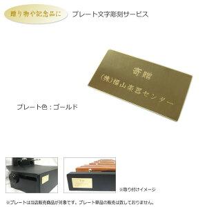 文字彫刻プレート【ゴールド】名入れ 真鍮製プレート■単品販売不可