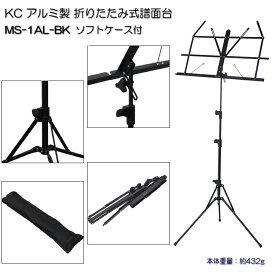 【限定セール】KC 折りたたみ式 アルミ製 譜面台 MS-1AL ブラック:MS-1AL/BK「ソフトケース付き」【ラッキーシール対応】
