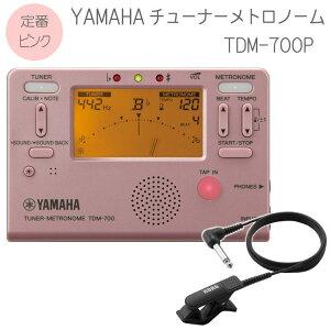 YAMAHAチューナーメトロノーム TDM-700P クリップマイク(ブラック) 付き (ヤマハ TDM700P ピンク)【メール便送料無料】