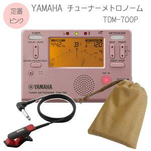 YAMAHAチューナーメトロノーム TDM-700P クリップマイク(レッド)&ケース付き (ヤマハ TDM700P ピンク)【メール便送料無料】