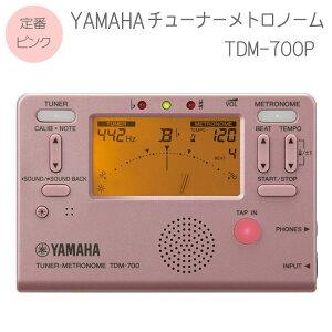 YAMAHAチューナーメトロノーム TDM-700P ピンク(ヤマハ 定番チューナー TDM700P)【メール便送料無料】