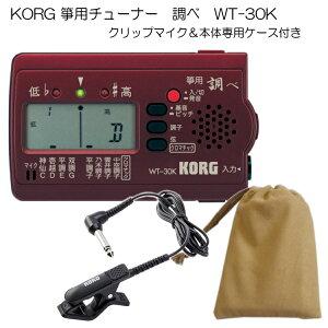 KORG(コルグ)箏用(琴用)チューナー調べ WT-30K+クリップマイク&ケースセット【メール便送料無料】