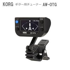 在庫あり【送料無料】KORG ギター用クリップチューナー AW-OTG (コルグ ギターチューナー)