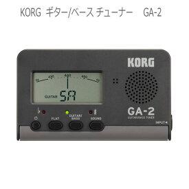 【在庫あり】KORG 定番チューナー ギター用/ベース用 チューナー GA-2 (コルグ GA2)【メール便送料無料】