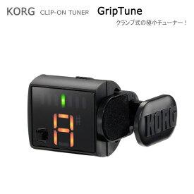 【限定セール】【送料無料】KORG クランプ式 クリップチューナー Grip-tune (コルグ グリップチューン)