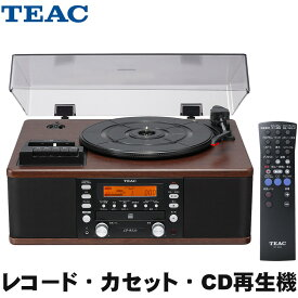 在庫あり【送料無料】TEAC ティアック レコード・CD・カセットテープ再生可能 CDレコーダー LP-R520
