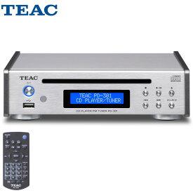 【送料無料】TEAC PD-301-S (シルバー) ワイドFM搭載CDプレイヤー USB搭載【ラッキーシール対応】