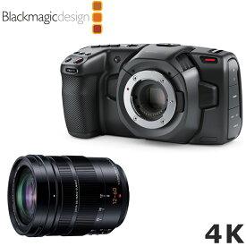 【送料無料】Blackmagic Pocket Cinema Camera 4K + Panasonic Leica 標準ズームレンズ