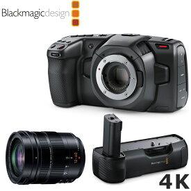 【送料無料】Blackmagic Pocket Cinema Camera 4K + 標準ズームレンズ + バッテリーグリップセット