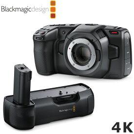 【送料無料】Blackmagic Pocket Cinema Camera 4K ビデオカメラ本体 + バッテリーグリップ付