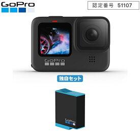 在庫あり【送料無料】■GoPro HERO9BLACK + 予備バッテリー1個セット 国内正規品