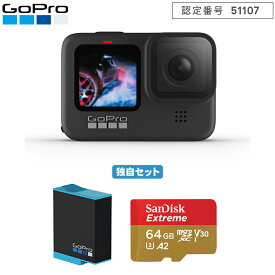 在庫あり【送料無料】■GoPro HERO9BLACK 本体 + 予備バッテリー + Sandisk microSDカード 64GB