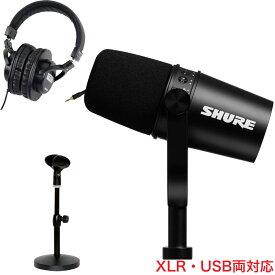 【送料無料】SHURE MV7 BK マイク本体+マイクスタンド・ヘッドフォンセット