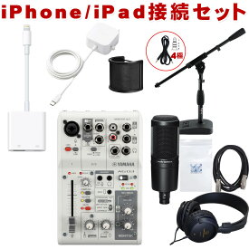 【送料無料】YAMAHA ミキサー AG03 (iPhone/iPad接続アダプター付き) audio-technicaコンデンサーマイク付き