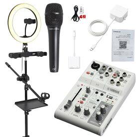 【送料無料】YAMAHA AG03 セット audio-technica コンデンサーマイク付 (lightning変換ケーブル&リングライト付配信セット)