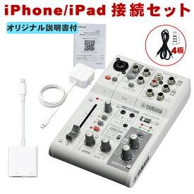 在庫ありiPhone iPad用 ミキサー YAMAHA ヤマハ AG03 (Lightning→USB変換アダプター付きセット)【送料無料】