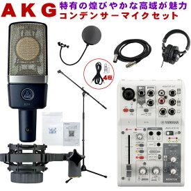 【送料無料】YAMAHA AG03 セット AKG C214 高域が煌びやかなマイク アコースティックギター等に