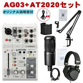 【送料無料】YAMAHA ウェブキャスティングミキサー AG03 +audio-technicaコンデンサーマイク付き (ボーカル録音・ナレーション収録にお勧め)【ラッキーシール対応】