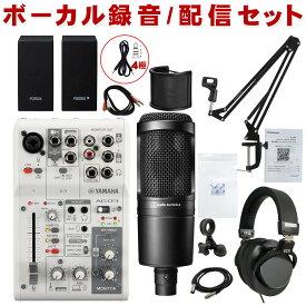 【送料無料】宅録セット YAMAHA AG03 + audio-technicaコンデンサーマイク&モニタースピーカーセット
