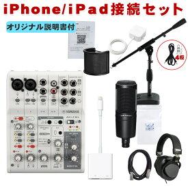 【送料無料】iPhone iPad 対応 YAMAHA AG06 ウェブ配信ミキサーセット (コンデンサーマイク付き)