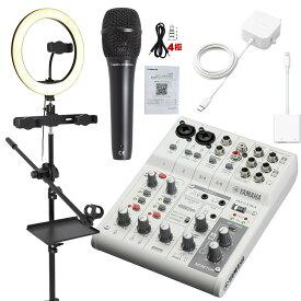 【送料無料】YAMAHA AG06 セット audio-technica コンデンサーマイク付 (lightning変換ケーブル&リングライト付配信セット)