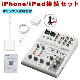 【送料無料】iPhone iPad用 ミキサー YAMAHA ヤマハ AG06 (Lightning→USB変換アダプター付きセット)