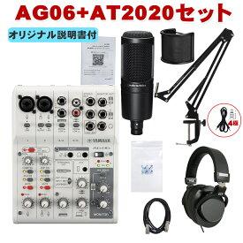 在庫あり【送料無料】YAMAHA ヤマハ AG06 動画配信の音声に (オーディオテクニカ コンデンサーマイク付きセット)