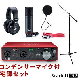 【送料無料】Focusrite Scarlett 2i2 Studio 3rd Gen (DTM入門セット+ブームマイクスタンド)