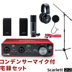【送料無料】Focusrite オーディオインターフェイス Scarlett 2i2 Studio 3rd Gen + モニタースピーカー ・ ブームマイクスタンドセット