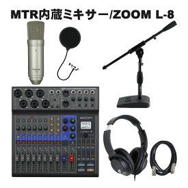 【送料無料】ZOOM ネット配信向き USBミキサーセット L-8 + TASCAM コンデンサーマイク TM-80付き
