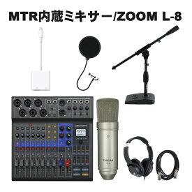 【送料無料】iPhone/iPad接続セット■ZOOM L-8 USBミキサー + コンデンサーマイクセット