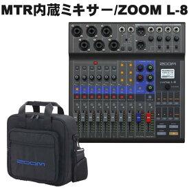 【送料無料】ZOOM L-8 レコーダー内蔵 USBミキサー (ソフトケース付き)配信に人気