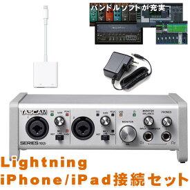 【送料無料】iPhone/iPad接続用ケーブル付■TASCAM USBオーディオインターフェイス Series102i (Lightning対応)