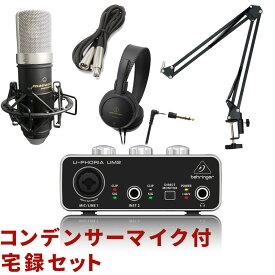 【送料無料】ベリンガー USBオーディオインターフェイス UM2 + Marantz MPM-1000J付 DTMセット BEHRINGER