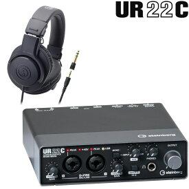 【送料無料】Steinberg UR22C + audio-technica モニターヘッドフォン ATH-M20xセット