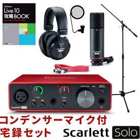 【送料無料】在庫あり■Focusrite Scarlett Solo G3 コンデンサーマイク付き Studioパック (ボーカル/楽器録音向きブームマイクスタンド+教則本セット)